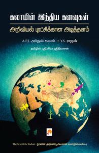 கலாமின் இந்திய கனவுகள்: அறிவியல் புரட்சிக்கான அடித்தளம்