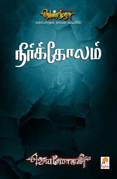 நீர்க்கோலம் - மகாபாரதம் நாவல் வடிவில் (செம்பதிப்பு)