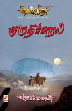 குருதிச்சாரல் - மகாபாரதம் நாவல் வடிவில் (செம்பதிப்பு)