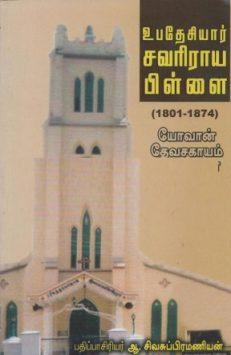 உபதேசியார் சவரிராயபிள்ளை