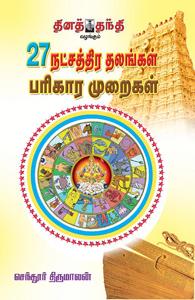 27 நட்சத்திர தலங்கள் பரிகார முறைகள்
