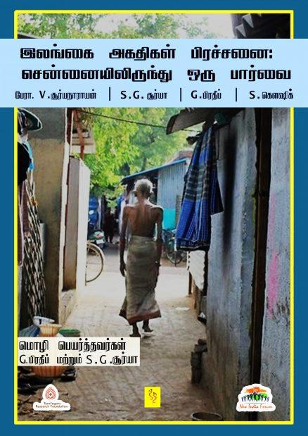 இலங்கை அகதிகள் பிரச்சனை: சென்னையிலிருந்து ஒரு பார்வை