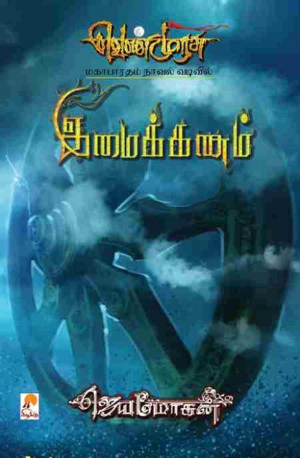 இமைக்கணம் - மகாபாரதம் நாவல் வடிவில் (செம்பதிப்பு)