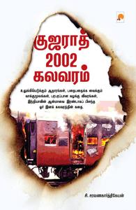 குஜராத் 2002 கலவரம்