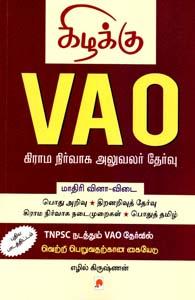 வி.ஏ.ஓ: மாதிரி வினா-விடை