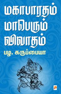 மகாபாரதம் மாபெரும் விவாதம்