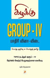 Group - IV: மாதிரி வினா விடை - தமிழில்