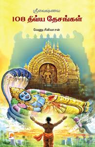 ஸ்ரீவைஷ்ணவ 108 திவ்யதேசங்கள்