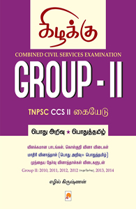 Group - II: TNPSC CCS II கையேடு