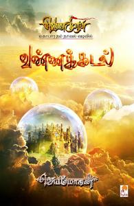 வண்ணக்கடல் - மகாபாரதம் நாவல் வடிவில் (செம்பதிப்பு)