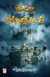 வண்ணக்கடல் - மகாபாரதம் நாவல் வடிவில்