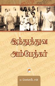 இந்துத்துவ அம்பேத்கர்