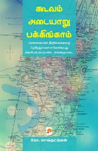 கூவம் - அடையாறு - பக்கிங்காம்: சென்னையின் நீர்வழித்தடங்கள்