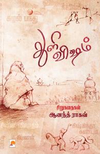 துளி விஷம்