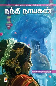 நந்தி நாயகன்