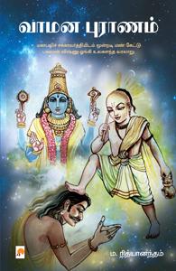 வாமன புராணம்
