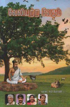வேலியற்ற வேதம்