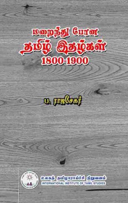 மறைந்து போன தமிழ் இதழ்கள் 1800-1900