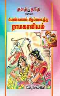 பெண்களால் சிறப்படைந்த ராமகாவியம்